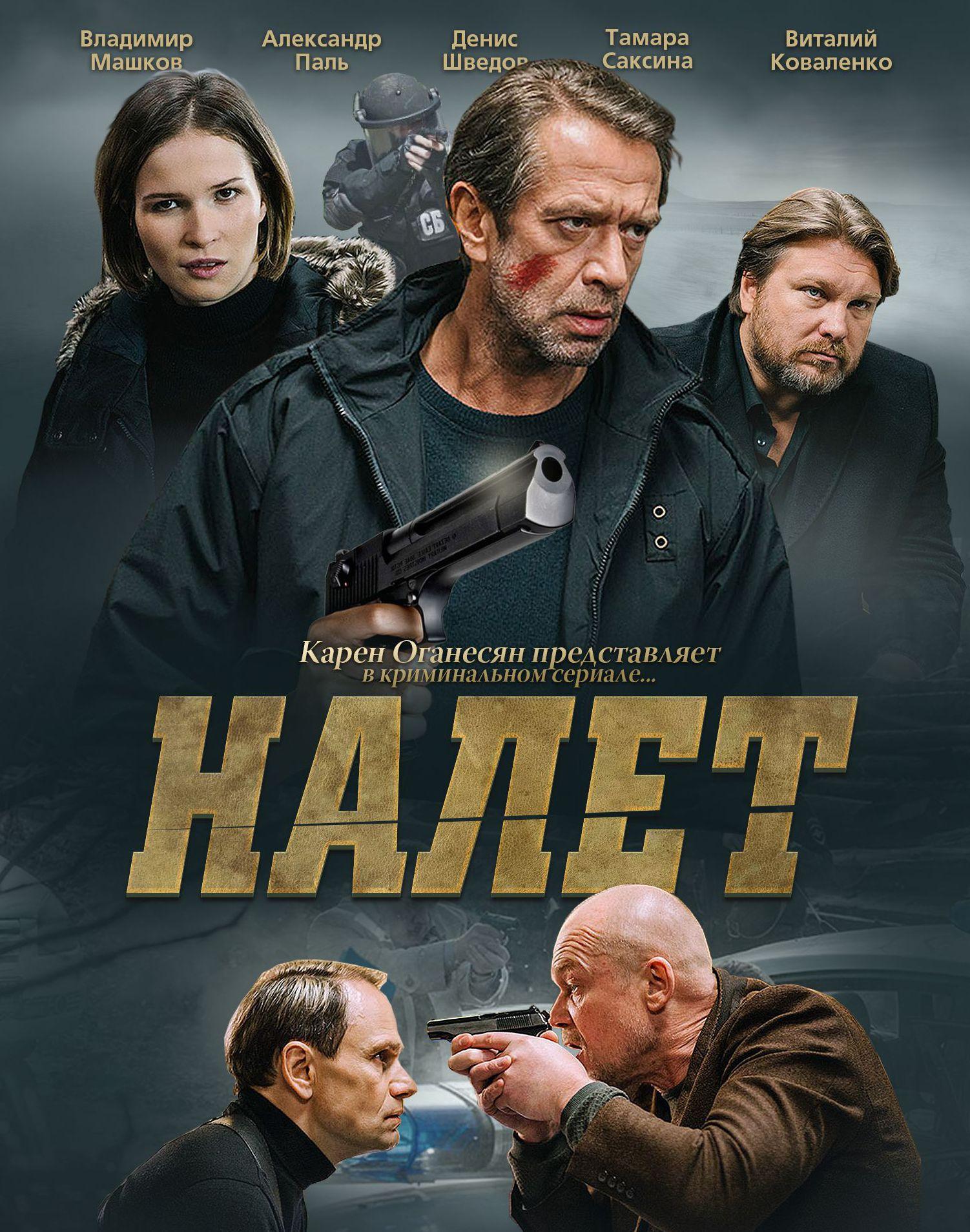 Новейшие сериалы 2018 россия криминал