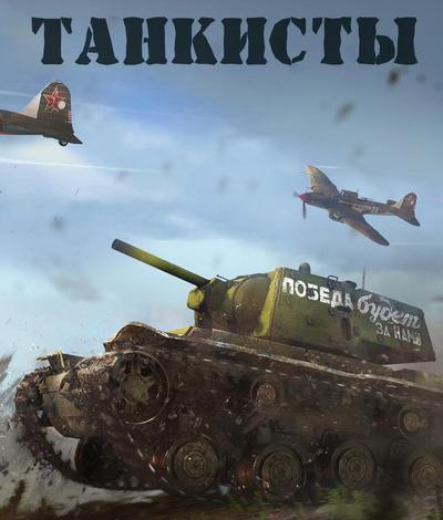 Смотреть фильм танкист 2018 на русском