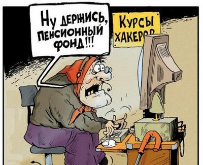Проезд неработающим пенсионерам бесплатно
