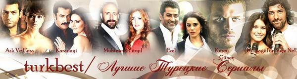 Турецкие сериалы 2018 - смотреть на русском языке