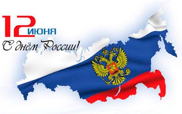 Что за праздник россияне отмечают 12 июня, как он переносится для трудящихся