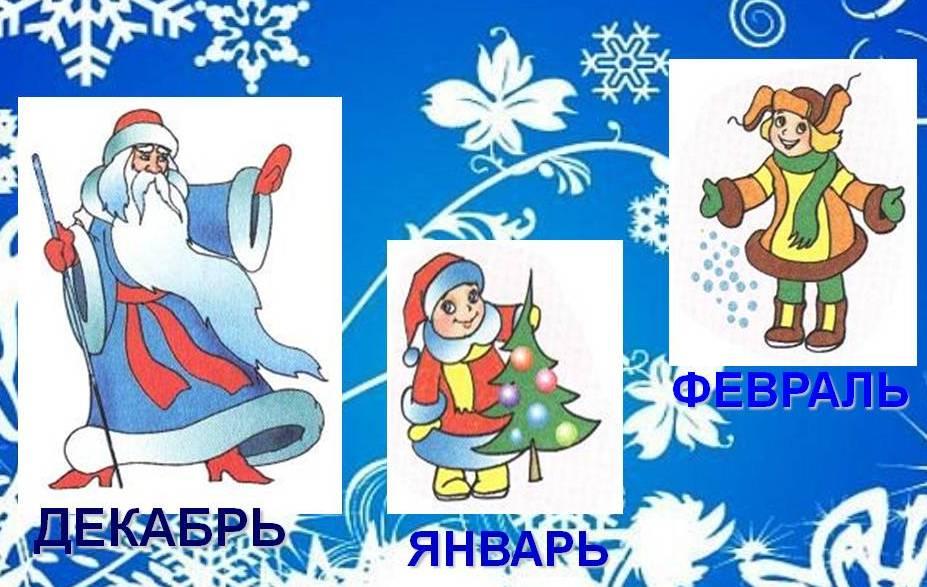 момент символы зимних месяцев картинки аксессуар подключается