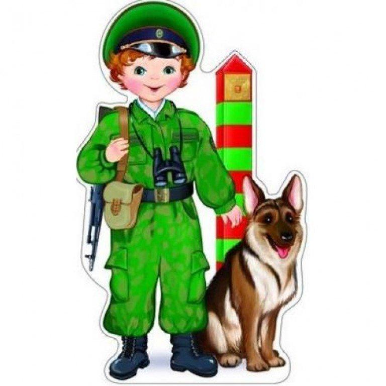 Картинка пограничника для детского сада