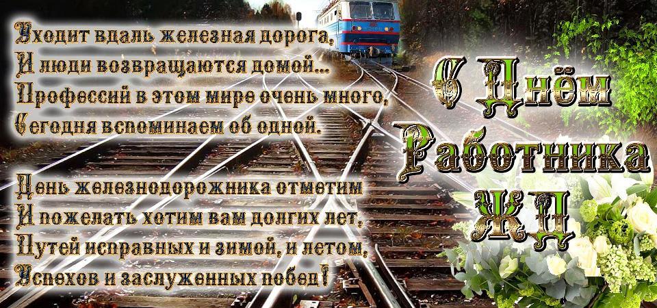 Поздравления коллег днем железной дороги