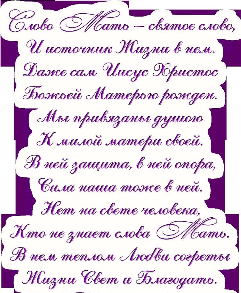 подголовники поздравления стихи про мать приемнике предусмотрена