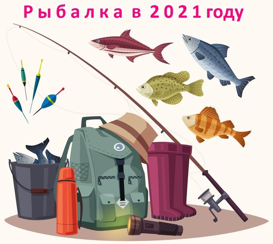 прогноз клева рыбы на 3 дня
