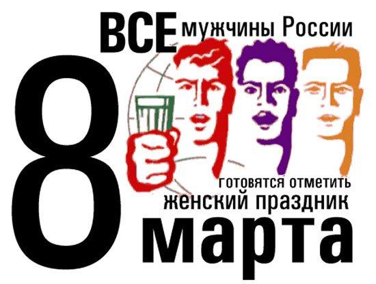 Поздравление мужчин к 8 марта прикольные